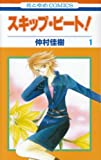 Skip Beat! Vol. 1 (Sukippu Biito!) (in Japanese)