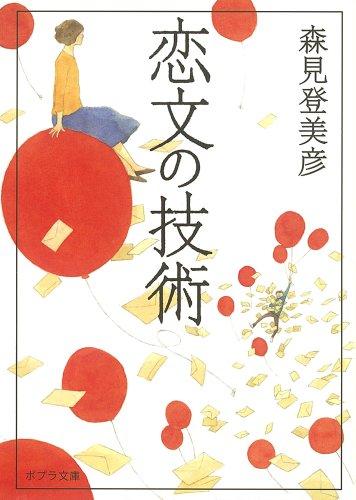 ([も]3-1) 恋文の技術 (ポプラ文庫)