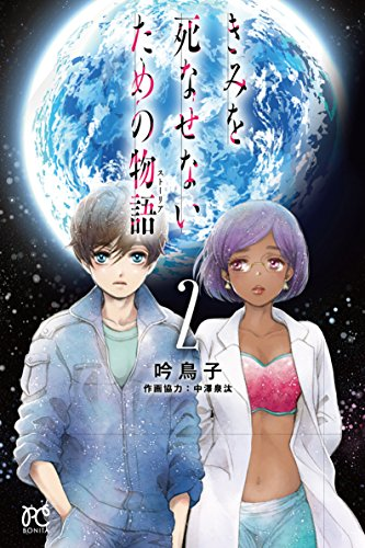 きみを死なせないための物語(2)(ボニータ・コミックス)