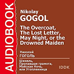 The Overcoat, The Lost Letter, and May Night, or the Drowned Maiden [Russian Edition]