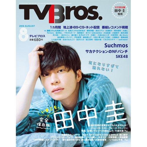 TV Bros. 2018年8月号 表紙画像