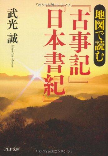 地図で読む『古事記』『日本書紀』 (PHP文庫)