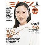 ミセス MRS 2019年9月号 カバーモデル:蒼井 優 ‐ あおい ゆう
