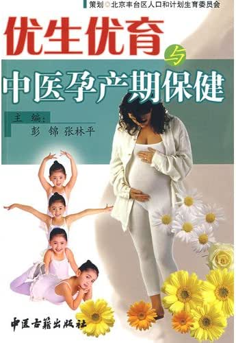 prenatal and postnatal care and maternal health medicine(Chinese Edition)