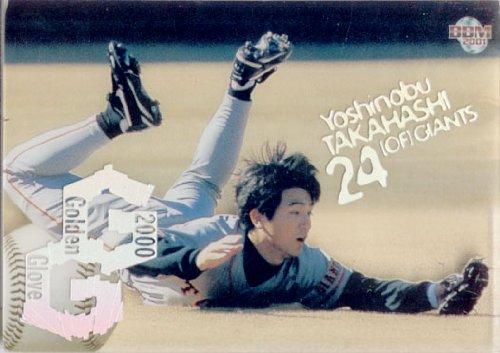BBM2001 ベースボールカード ゴールデングラブ No.G8 高橋由伸
