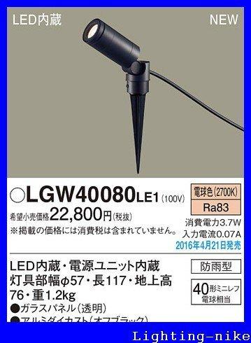 パナソニック エクステリアアウトドア LGW40080LE1 B01H2VDD8K 12612