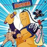 ANIMEX 1200シリーズ 86 たたかえ!! ラーメンマン 闘将!! 拉麺男 音楽集