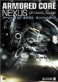 アーマード・コア・ネクサス・オフィシャルガイド (The PlayStation2 books)