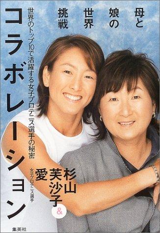 母と娘の世界挑戦 杉山芙沙子