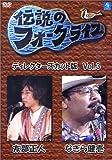 伝説のフォークライブシリーズ VOL.3<ディレクターズカット版> [DVD]
