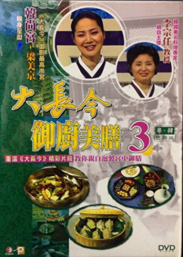 korean-royal-cuisine-vol-3-dvd-by-panorama-in-cantonese-mandarin-w-chinese-subtitle-imported-from-ho