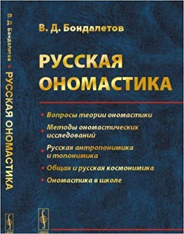 Russkaya onomastika