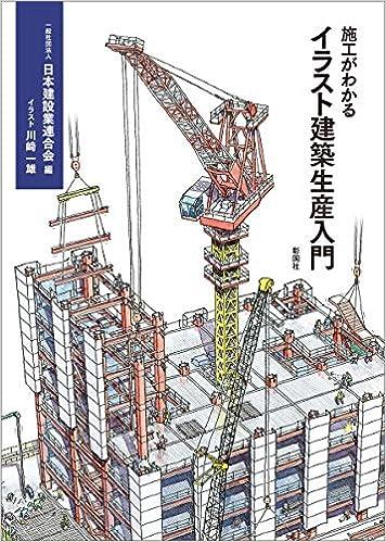 Book's Cover of 施工がわかるイラスト建築生産入門 (日本語) 大型本 – 2017/11/1