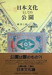 日本文化としての公園