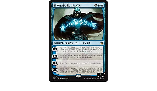 the Mind Sculptor Masters 25 M25 Magic the Gathering MTG MINT One Chinese Jace