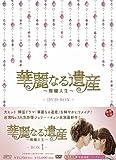 [DVD]華麗なる遺産~燦爛人生~ DVD-BOX1
