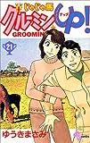 Gurumin Shrew ? up! 21 (Shonen Sunday Comics) (1999) ISBN: 4091256716 [Japanese Import]