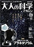 「大人の科学」9号