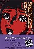 恐怖への招待 (河出文庫)