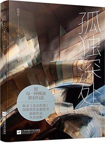"孤独深处 (收录雨果奖获奖作品《 北京折叠 》) (更多中文好书,请在amazon搜索输入""风入松书屋"")の詳細を見る"
