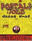 POSTAL 2 ゴールド