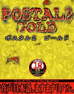 amazon postal 2 ゴールド fps tps シューティング ソフトウェア