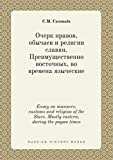 img - for Essay on manners, customs and religion of the Slavs. Mostly eastern, during the pagan times (Russian Edition) book / textbook / text book