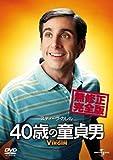 40歳の童貞男 無修正完全版 [DVD]