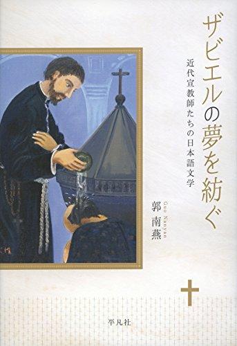 ザビエルの夢を紡ぐ: 近代宣教師たちの日本語文学