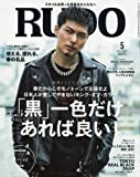 RUDO(ルード) 2017年 05 月号 [雑誌]
