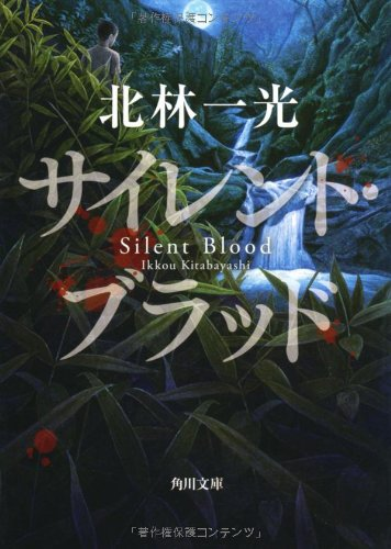 サイレント・ブラッド (角川文庫)