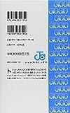 JOJO'S BIZARRE ADVENTURE Vol.55 ( Japanese Edition )