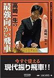 マイコミ将棋BOOKS 高崎一生の最強向かい飛車