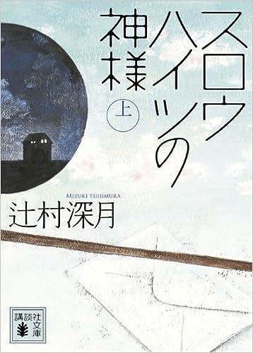 """""""スロウハイツの神様(上)表紙"""""""