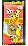 ケイ・エスのおやつ  ミニバン (1箱50袋入り)