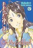 Oh My Goddess! Volume 47 by Kosuke Fujishima (2015-03-31)