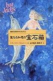 聖なる知恵の宝石箱 (魂のためのガイドブック)