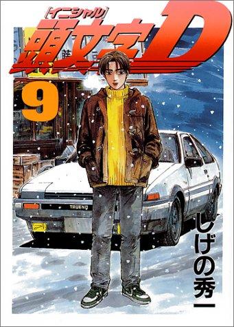 頭文字D(9) (ヤンマガKCスペシャル)