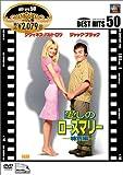 愛しのローズマリー [DVD]
