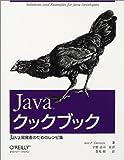 Javaクックブック―Java開発者のためのレシピ集