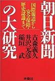 朝日新聞の大研究―国際報道から安全保障・歴史認識まで