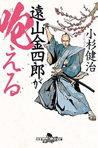 遠山金四郎が咆える (幻冬舎時代小説文庫)