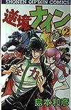 逆境ナイン 2 (少年キャプテンコミックス)