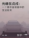 光绪在戊戌:一个青年皇帝眼中的变法始末:知乎烽烟作品 (知乎「一小时」系列)