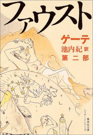 ファウスト〈第2部〉 (集英社文庫ヘリテージシリーズ)