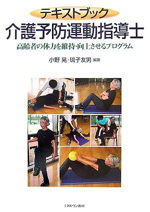 Read Online Tekisutobukku kaigo yobō undō shidōshi : Kōreisha no tairyoku o iji kōjōsaseru puroguramu pdf epub