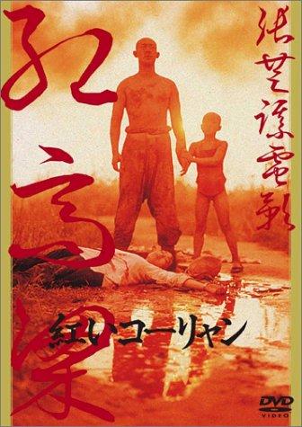 紅いコーリャン [DVD] B00012BDI0