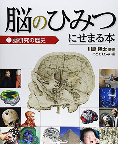 脳研究の歴史
