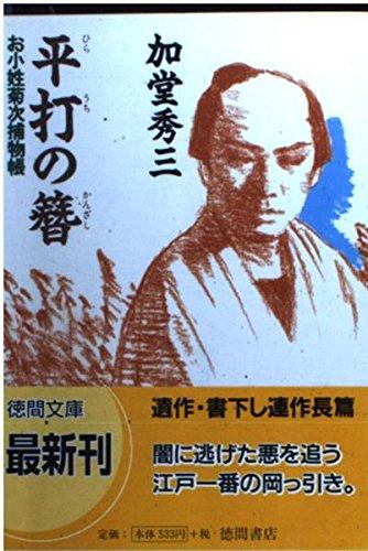 平打の簪―お小姓菊次捕物帳 感想...