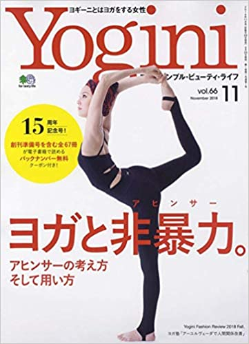Yogini (ヨギーニ) Vol.66, manga, download, free
